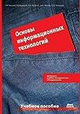 Osnovy Informatsionnyh Tehnologij, V. D. Kurushin and D. YU. Nechaev, 5940744583