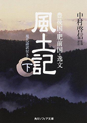 風土記 (下) 現代語訳付き (角川ソフィア文庫)