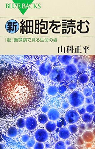 新・細胞を読む―「超」顕微鏡で見る生命の姿 (ブルーバックス)