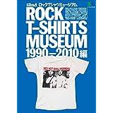 別冊 2nd ROCK T-SHIRT MUSEUM 小さい表紙画像
