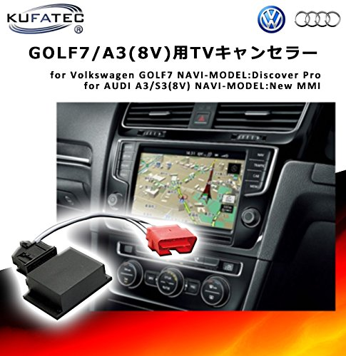 KUFATEC/クファテック TVキャンセラー for VW GOLF7 Discover Pro用 AUDI A3,S3(8V) New MMI用 B00UABNCPO