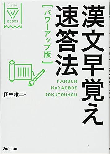 「漢文早覚え速答法」の画像検索結果