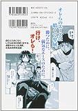 Ookiku Furikabutte Vol.1