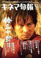 キネマ旬報 2007年 12/15号 [雑誌]