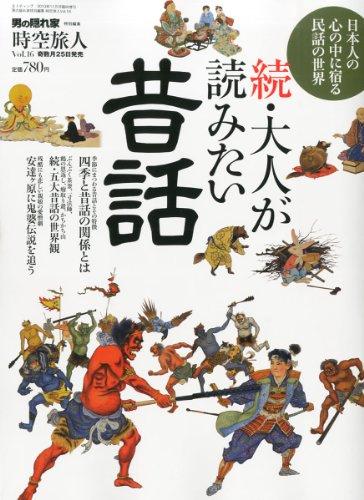 時空旅人 Vol.16 続・大人が読みたい昔話 2013年 11月号 [雑誌]