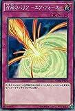 遊戯王OCG 神風のバリア -エア・フォース- スーパーレア CORE-JP076-SR