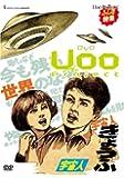 UOO PROJECT 廉価版 [DVD]