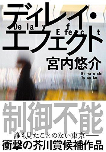 ディレイ・エフェクト
