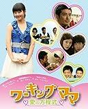[DVD]ワーキングママ~愛の方程式~ DVD-BOX