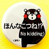 くまモン の 缶バッジ / ほんなこつね !? / ゆるキャラ グランプリ 2011 獲得 熊本 県 の キャラクター / くまもん グッズ 通販