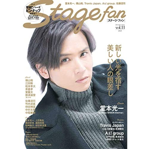 Stagefan Vol.11 表紙画像