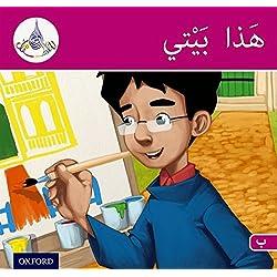 Arabic Club Readers: Pink Band: My House (Arabic Club Pink Readers) (Arabic Edition)
