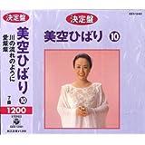美空ひばり 10 GES-12481