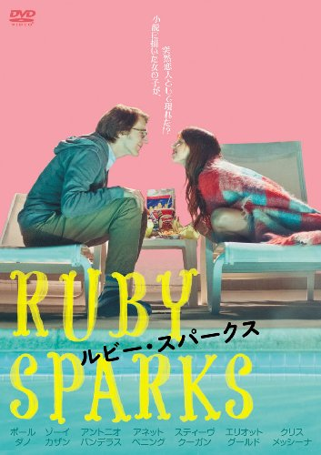 ルビー・スパークス [DVD]