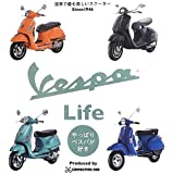 VESPA Life やっぱりベスパが好き!