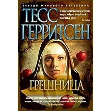 Грешница (Звезды мирового детектива) (Russian Edition)