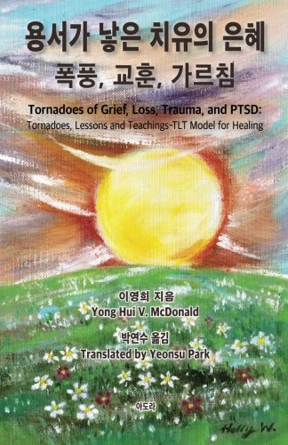Download Tornadoes of Grief, Loss, Trauma, and PTSD: Tornadoes, Lessons and Teachings-TLT Model for Healing (Korean Edition) ebook