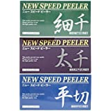 New speed peeler dedicated replacement blade (flat cut and thickness shredded and fine julienne) three-piece set