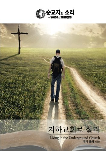Living in the Underground Church: Korean - English Bilingual Edition (Korean English Bilingual Collection) (Volume 3)