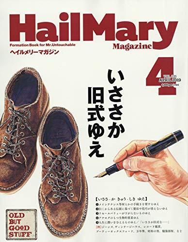HailMary Magazine 最新号 表紙画像
