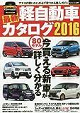 最新 軽自動車カタログ 2016 (別冊モーターファン)