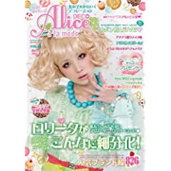 Alice a'la mode 最新号 サムネイル