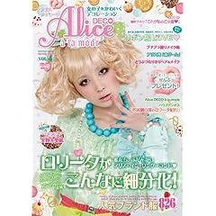 Alice a'la mode 表紙画像