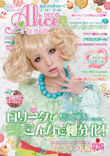 Alice a'la mode 最新号 表紙画像