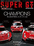 SUPER GT FILE - スーパーGTファイル - 2019 Special Edition 【付録】ポスター (auto sport 特別編集 サンエイムック)
