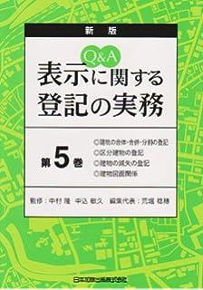 QA表示に関する登記の実務 第5巻 建物の合体・合併・分割