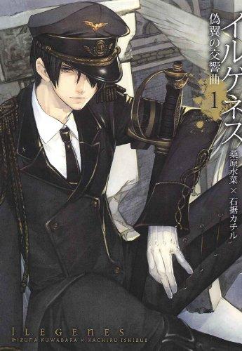 イルゲネス~偽翼の交響曲~ 1 (マッグガーデンコミックス アヴァルスシリーズ)