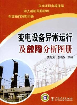 Download substation equipment operation and failure analysis of abnormal Atlas(Chinese Edition) pdf epub