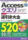 Accessクエリ逆引き大全520の極意