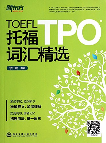 New Oriental: TOEFL vocabulary selection TPO(Chinese Edition)