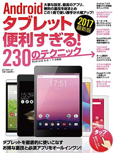 Androidタブレット便利すぎる! 230のテクニック (2017年最新版)