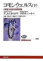コモンウェルス(下)―<帝国>を超える革命論 (NHKブックス No.1200)