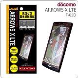 レイ・アウト ARROWS X LTE(F-05D)用液晶保護フィルム(気泡ゼロ高光沢防指紋・1枚入り) RT-F05DF/C1