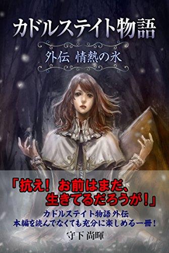 カドルステイト物語 外伝『情熱の氷』