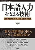 日本語入力を支える技術