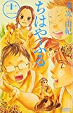 Chihayafuru Vol. 11 (In Japanese)