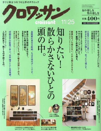 クロワッサン 2013年 11/25号 [雑誌]