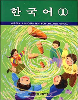 Book Korean: A Modern Text for Children Abroad