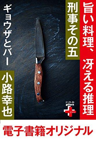刑事その五 ギョウザとバー (幻冬舎plus+)