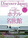 Discover Japan(ディスカバージャパン) 2020年2月号