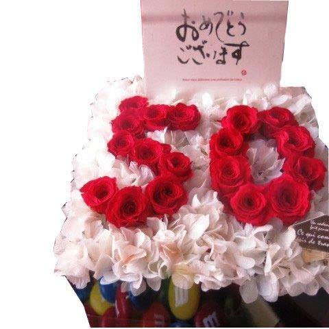 金婚式 お祝い 花 フラワーギフト 数字 花  50入り プリザーブドフラワー  ケース付 B0747LQYLG