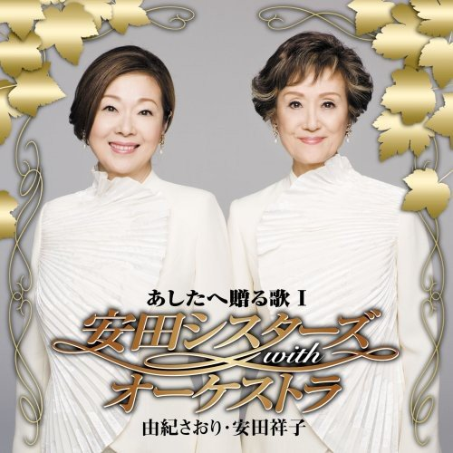 CD : Saori Yuki - Ysuda Sisters With Orchestra (Japan - Import)