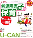 U-CANの発達障害の子の保育 さいしょの一冊 (U-CANの保育スマイルBOOKS)