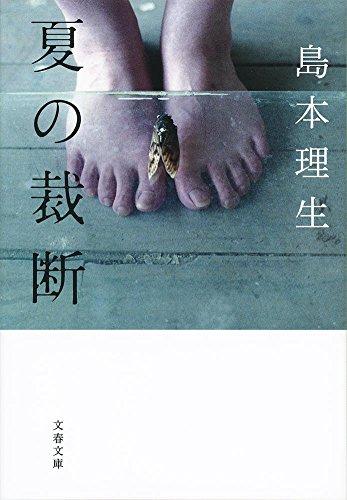 夏の裁断 (文春文庫 し 54-2)