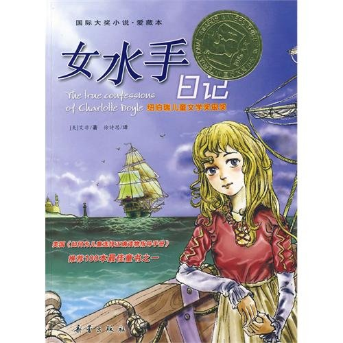 The True Confessions of Charlotte Doyle (Chinese Edition)