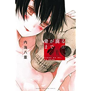 骨が腐るまで(1) (マンガボックスコミックス) [Kindle版]